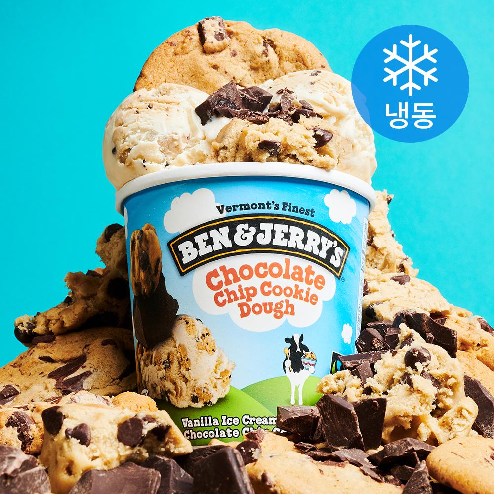 벤앤제리스 초콜릿 칩 쿠키도우 아이스크림 (냉동)  473ml  1팩
