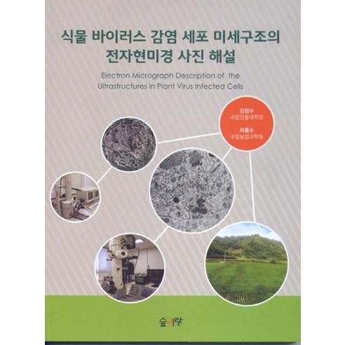 [숲이랑]식물 바이러스 감염 세포 미세구조의 전자현미경 사진 해설_김정수_2016  숲이랑