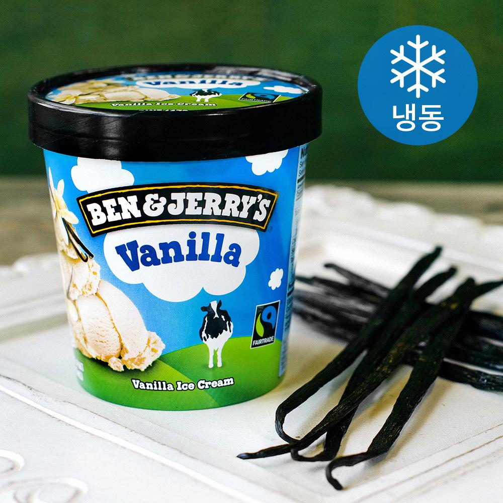 벤앤제리스 바닐라 아이스크림 (냉동)  473ml  1개