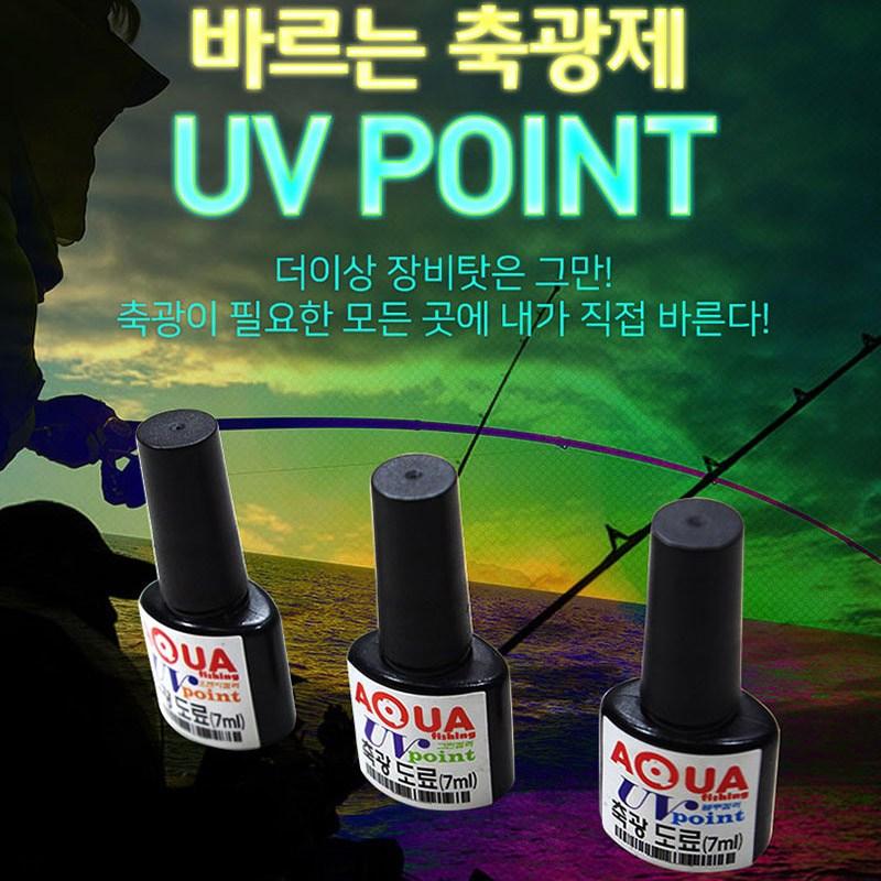 씨타임 아쿠아 UV포인트 축광도료 할인판매!!