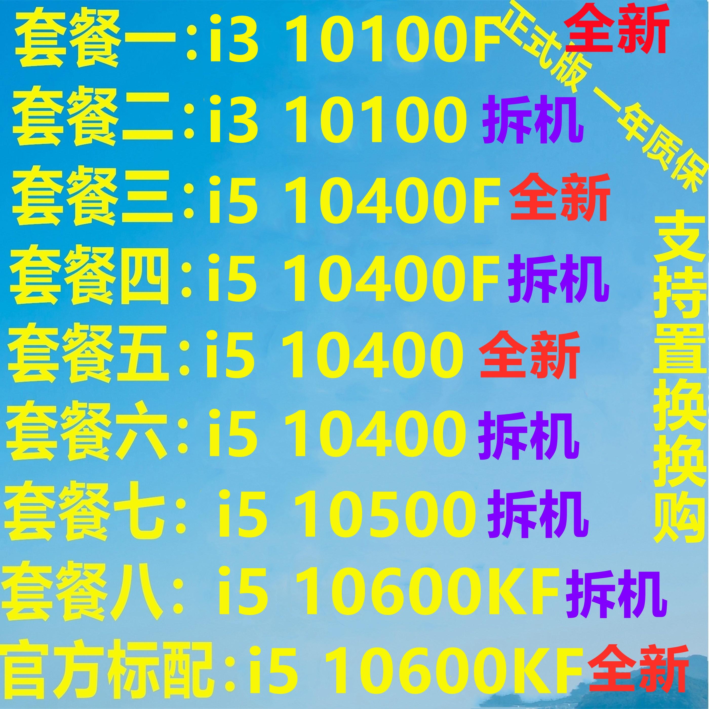 [해외] CPU 10400 i3 i5 10400F 10600KF 패키지 F 재활용 10100 분산  {포장 종류:01 패키지 A}