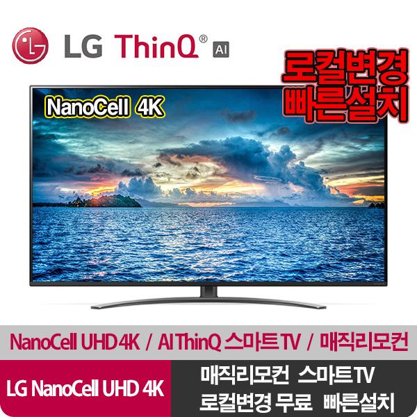 LG전자 65인치 65SM8600 4K SUHD 스마트 미사용리퍼TV  매장방문수령
