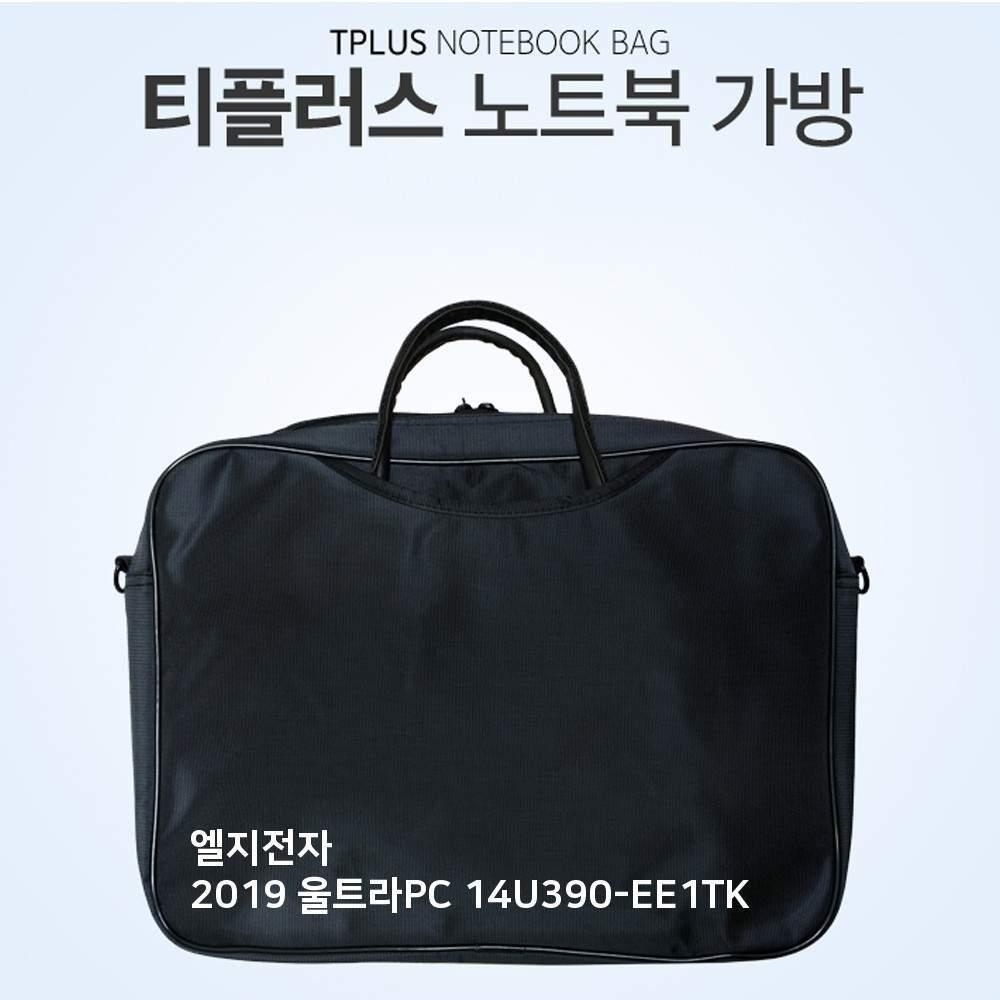SFW064905티플러스 LG 2019 울트라PC 14U390-EE1TK 노트북가방