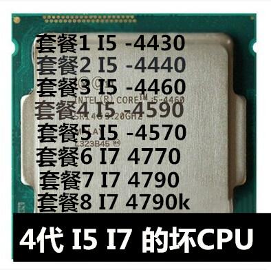 [해외] CPU 원래 불량 Intel I5 4430 4460 4590 I7 4790 477  {포장 종류:03 패키지 3}