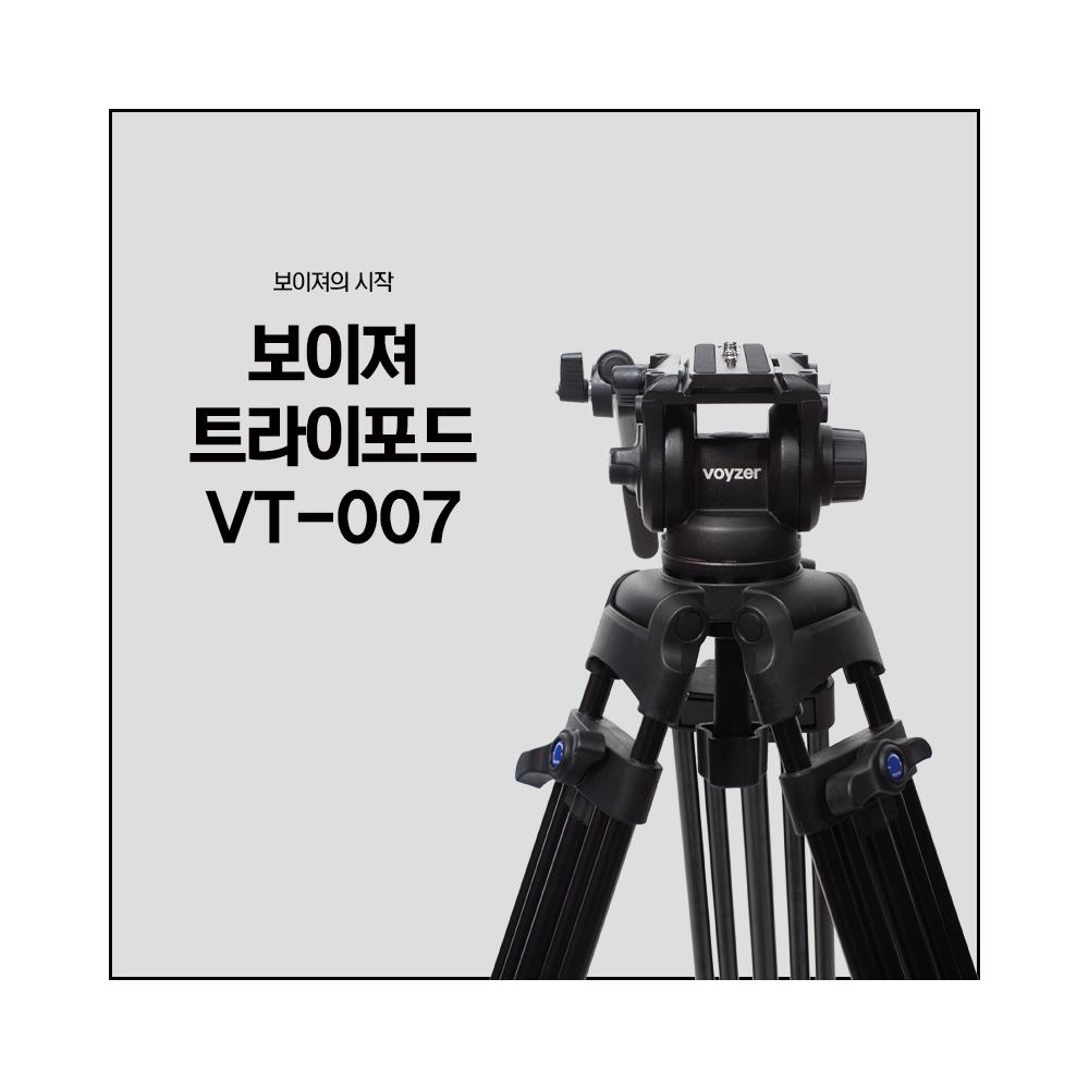 voyzer(보이져) 트라이포드 VT-007 영상용 삼각대 카메라 삼각대