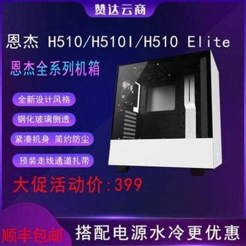 [해외] PC 케이스 총 미니 컴퓨터 본체 NZXT 은제H510 Elite H500 H510I 중  {패키지 종류:01 정부배급}  {색상 분류:15 은걸H510+은걸C650 금메달 모델}