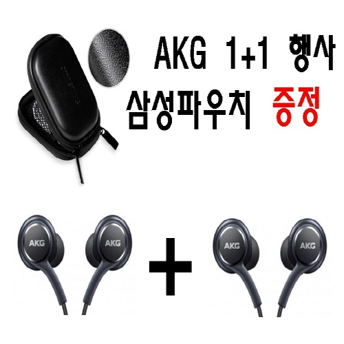 akg [1+1]AKG GALAXY 정품 그레이 이어폰 S10 s10 5g S9 S8 노트9 노트8 신형 번들 삼성파우치 증정