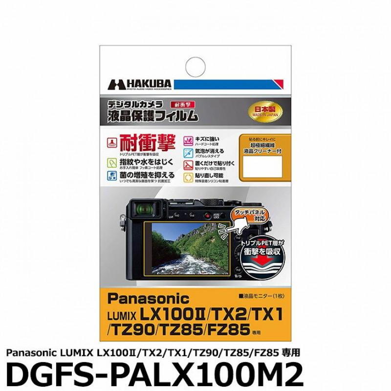 [해외] [즉납]학바 DGFS-PALX100M2디지털 카메라용 액정 보호 필름 내충격 타입 Panasonic LUMIX LX100II/TX2/TX