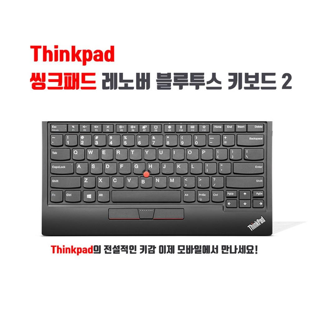 [해외] ThinkPad TrackPoint Keyboard II 레노버 울트라나브 블루투스 키보드 2세대