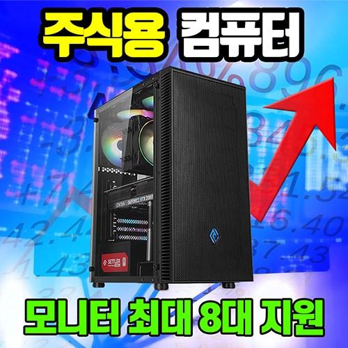 네오컴 주식용 컴퓨터 주식 전용 컴퓨터 HTS 거래용 조립 PC 데스크탑 모니터 2대 4대 8대  {주식용컴퓨터:주식용01}  {사양변경:기본형}