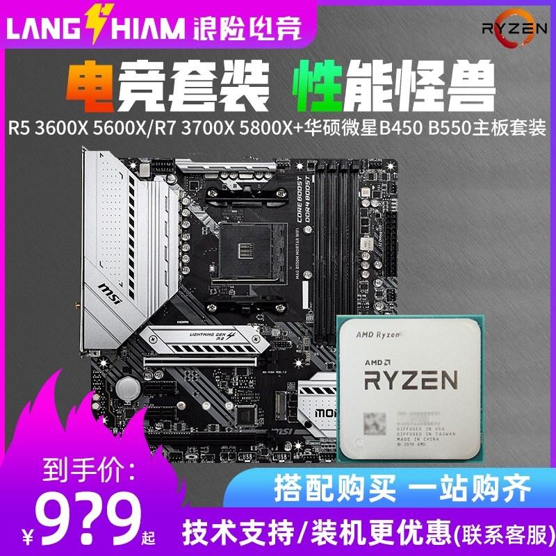 [해외] AMD Ryzen R5R7 Scatter 3600 3700X 5600X 5800X MSI B450B550 마더보드 CPU 세트  {기억 용량:메모리 없음}  {포장 종류:표준 구성