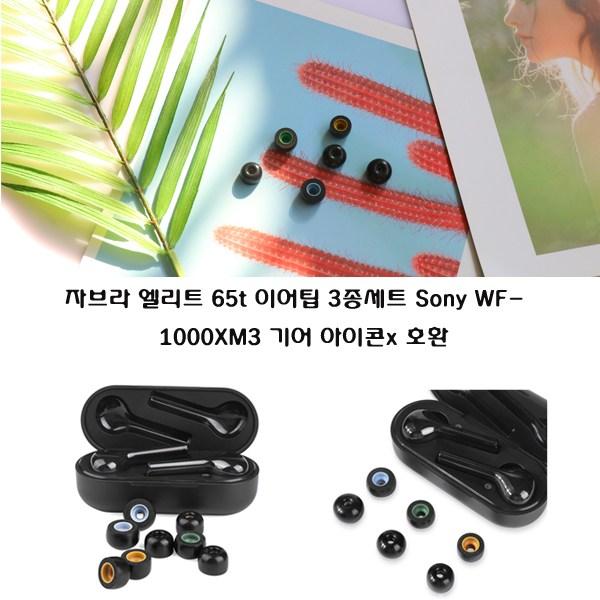 와이키몰 자브라 엘리트 65t 이어팁 3종세트 Sony WF-1000XM3 기어 아이콘x 각종 이어폰 호환 메모리폼 이어패드