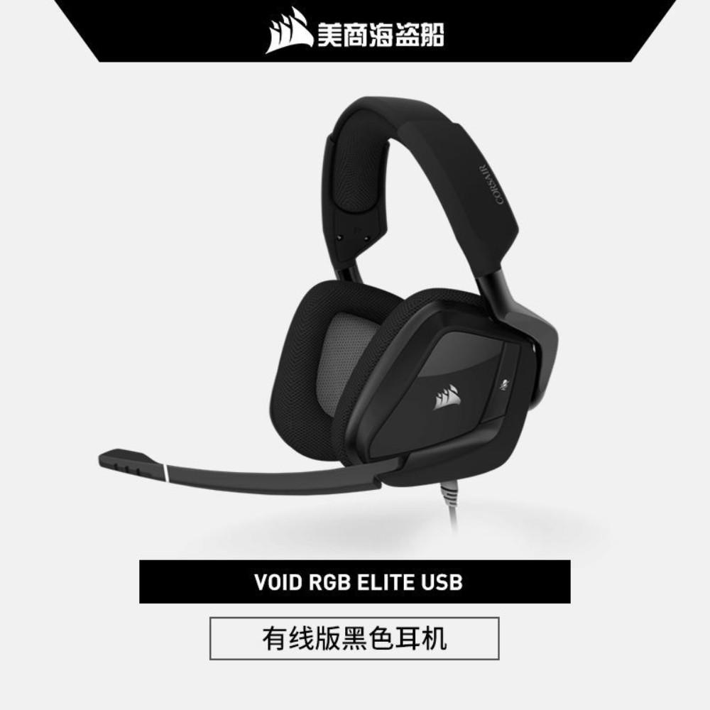 [해외] 커세어 HS80 RGB 무선 Premium 게이밍 헤드셋 with Spatial Audio Carbon  마스터엘리트버전-USB블랙