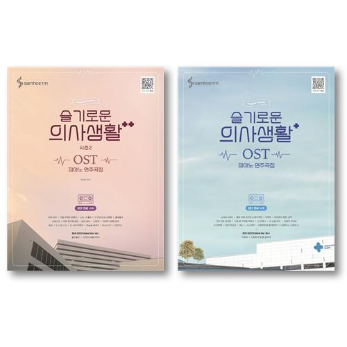슬기로운 의사생활 시즌2 OST 피아노 연주곡집 슬의생 악보 악보집 책  {슬기로운 의사생활:시즌2}