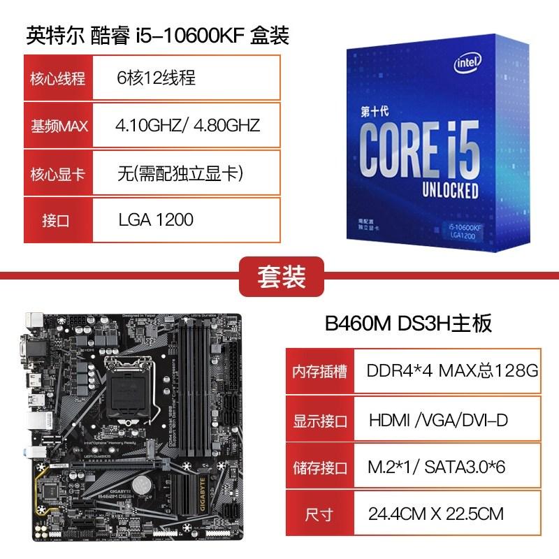 [해외] 기가바이트 B460B560H410 마더보드 Intel i5 11600KFi5 11600K 박스형 CPU 마더보드