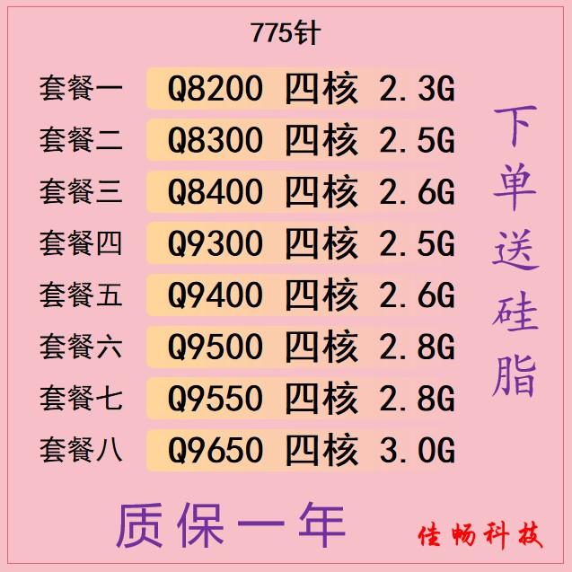 [해외] CPU Q8200 Q9650cpu Q9300 Q9550 Q8400 Q9400 코어 Q95  {포장 종류:01 패키지 A}