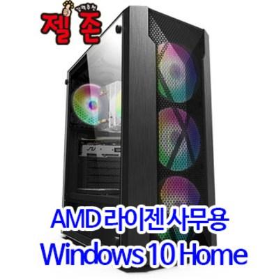 사무용 조립 컴퓨터 AMD 라이젠 4350G 4650G 5600G 대구 다나와 주식용 업무용 게임용 서든어택 영상 르누아르 세잔 데스크탑 본채  {컴퓨터 사양 및 윈도우 선택:라이