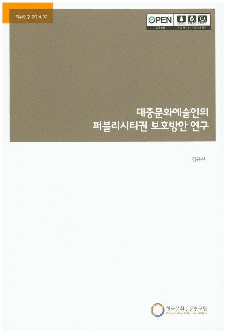 대중문화예술인의 퍼블리시티권 보호방안 연구  한국문화관광연구원