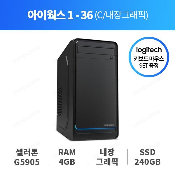 컴퓨존 사무용PC 아이웍스 1-36 [인텔 G5905 / 4GB / 내장그래픽 / 240GB SSD] OS미탑재