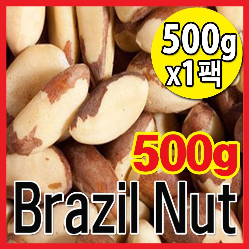 The큰나무 갓성비! 햇 브라질너트 페루산 완태 1kg(500gx2팩) 무염 견과류  1팩  (완태) 500g