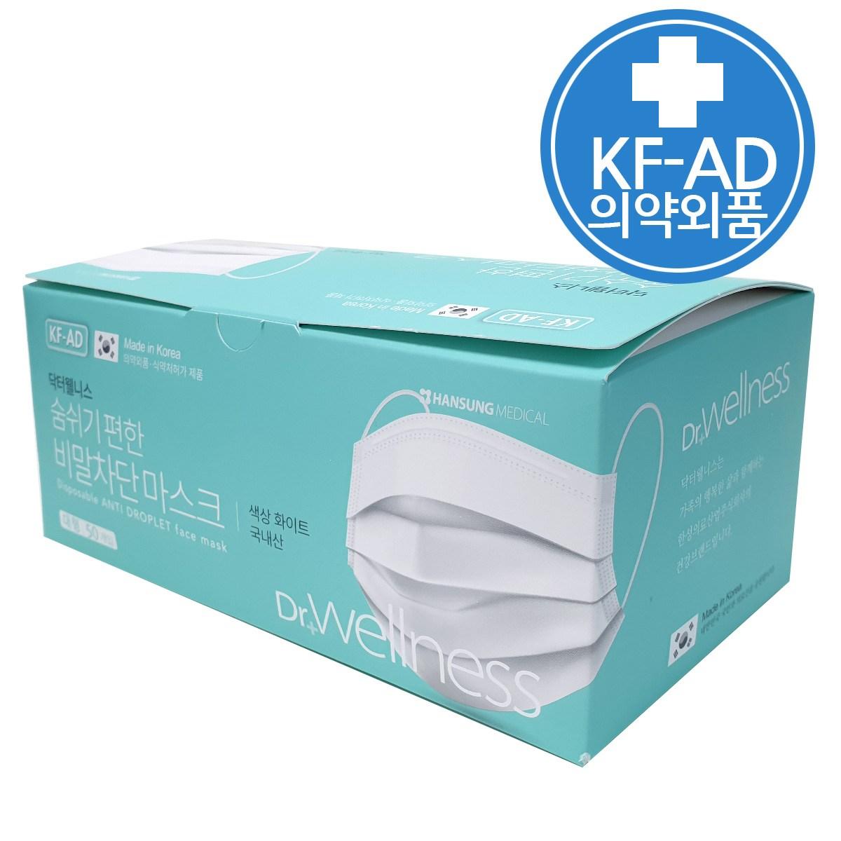웰니스 의약외품 KF-AD 비말 차단 마스크 50매