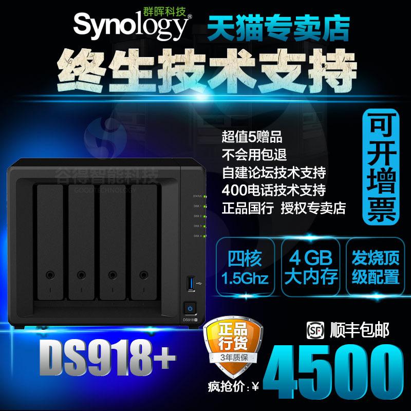 [해외] NAS듀얼 Synology DS918+기업용급 서버 NAS네트워크 저장 클라우드 가정용 PrivateClouds