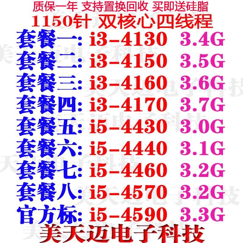 [해외] CPU 형 분산 4160 4440 4570 i3-4130 4590 4460 i5-4430  {포장 종류:01 패키지 A}