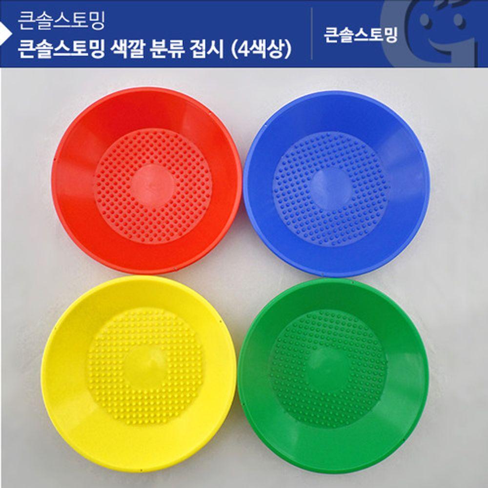 일루1LU_큰솔스토밍 색깔 분류 접시(4색상) (KS6723) 유아동학습완구 교육용완구 교욱완구 유아교육완구 놀이교육완구@WD@N9446ML
