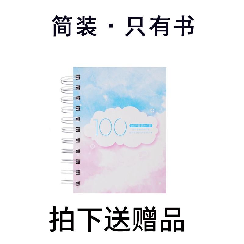[해외] 커플 필히 요함 의 100 건 사 부부간 같이 카드 백 점 중요한 연애편지