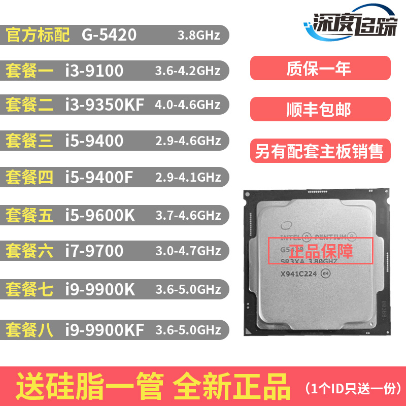 [해외] CPU  i3-9100 9350KF i5-9400 / F 9600K i7-9700 i9-9
