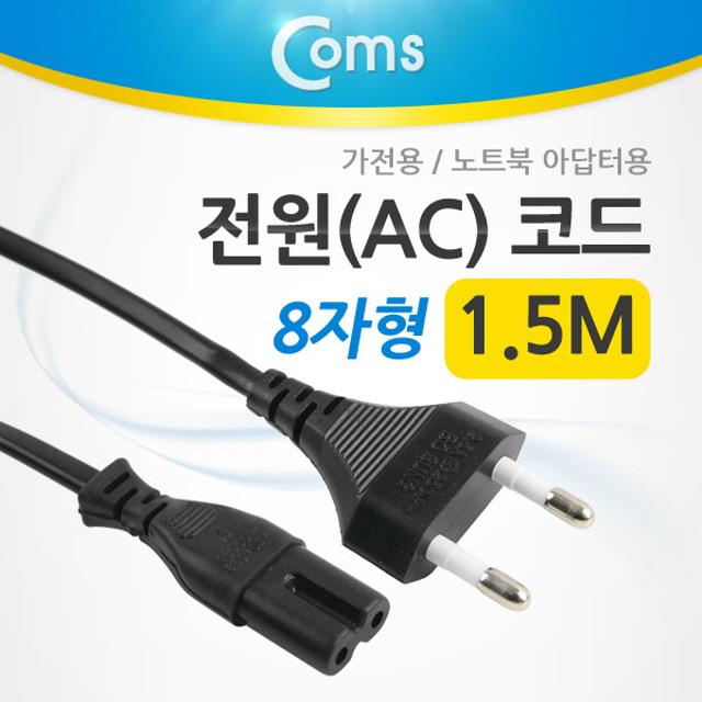 전원(AC) 코드/ 8 자형/ 가전용 노트북 아답터용 1.5M / 케이블(USB/LAN/HDMI) 번개배송 빠른응답 가성비킹  단일 모델명/품번