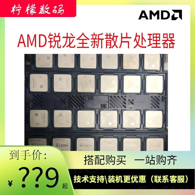 [해외] AMD Ryzen7 PRO 4750G 4650G 4350G 코어 디스플레이 CPU 4세대 Ryzen 새로운 공식 출시  {색상별로 정렬:R5 3500X}