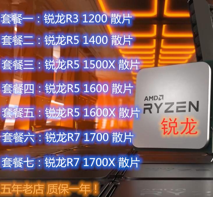 [해외] CPU Ryzen AMD 5 1200 1400 1500 1700CPU R5-1600x A  {포장 종류:01 패키지 A}