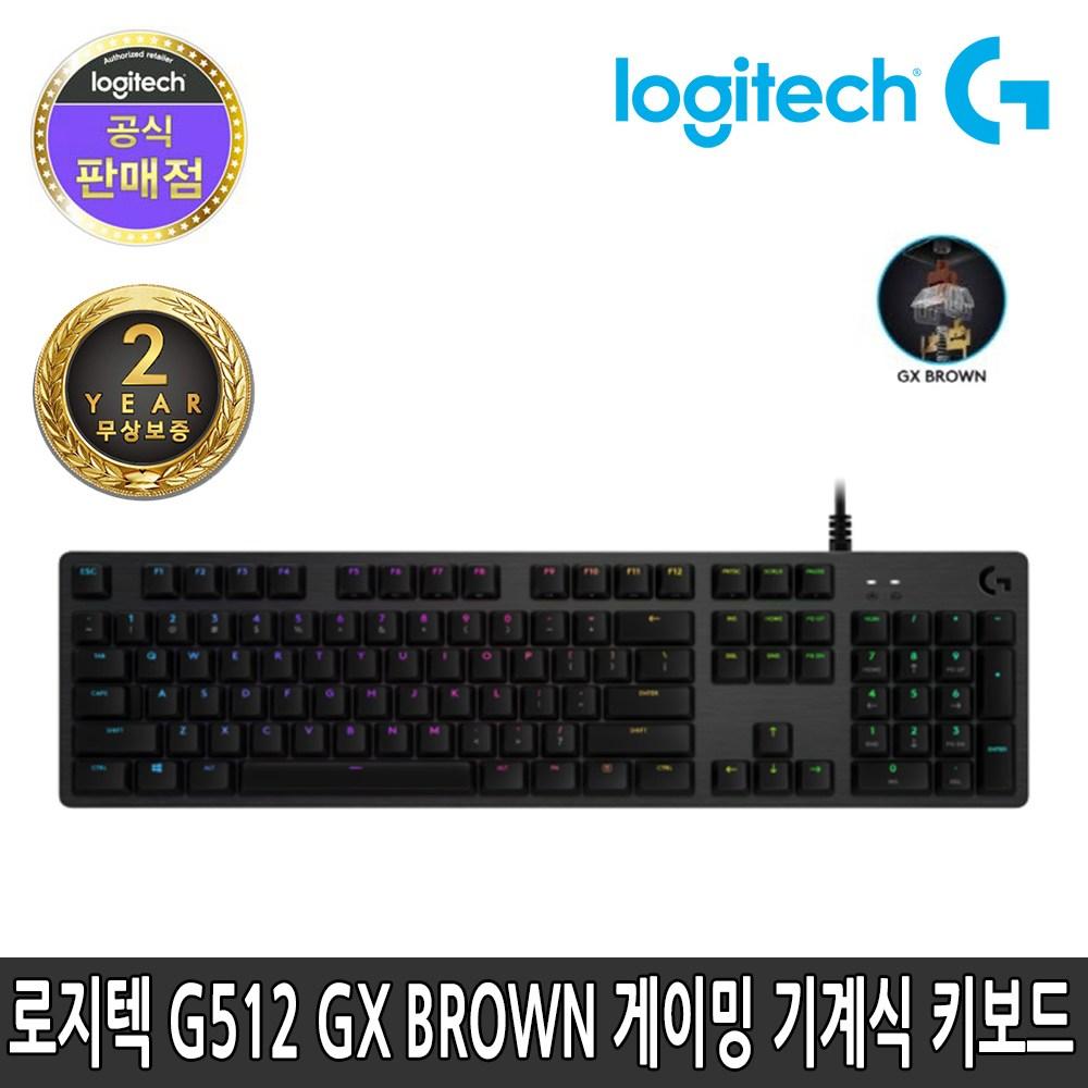 로지텍코리아 G512 RGB GX BROWN 택타일 갈축 게이밍 기계식 키보드 정품