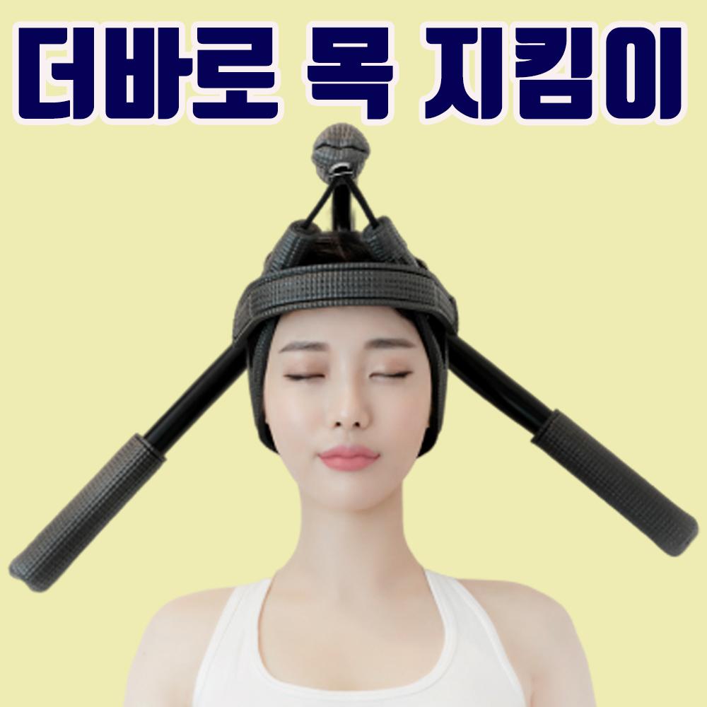 더바로 무중력 목당기미 스트레칭