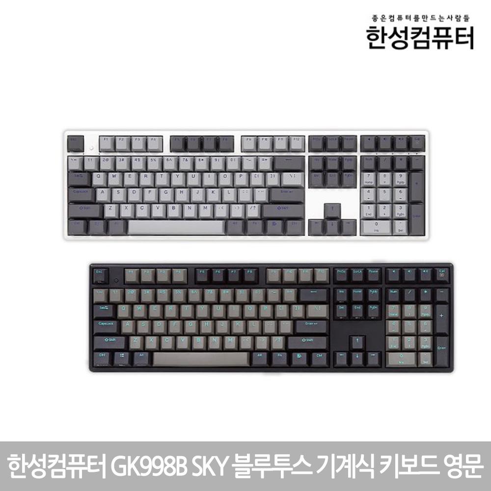 [행사] 한성컴퓨터 블루투스 기계식키보드 GK998B SKY 영문 (정품) 당일발송  {축선택:갈축}  블랙