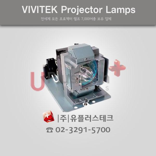 [VIVITEK] DW284ST / XX5810005600 프로젝터 램프