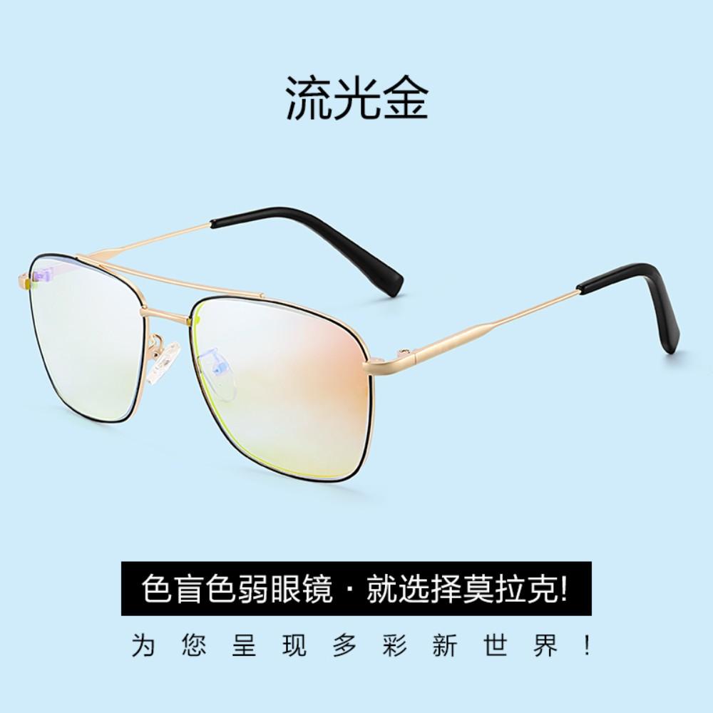 [해외] 적록색 블라인드 보정 풀라이스 색맹 안경 적녹 적록 색약 보정 교정용 선글라스 약안경 양볼트 초경량 도수 난시 정품 보정 근시 안경남