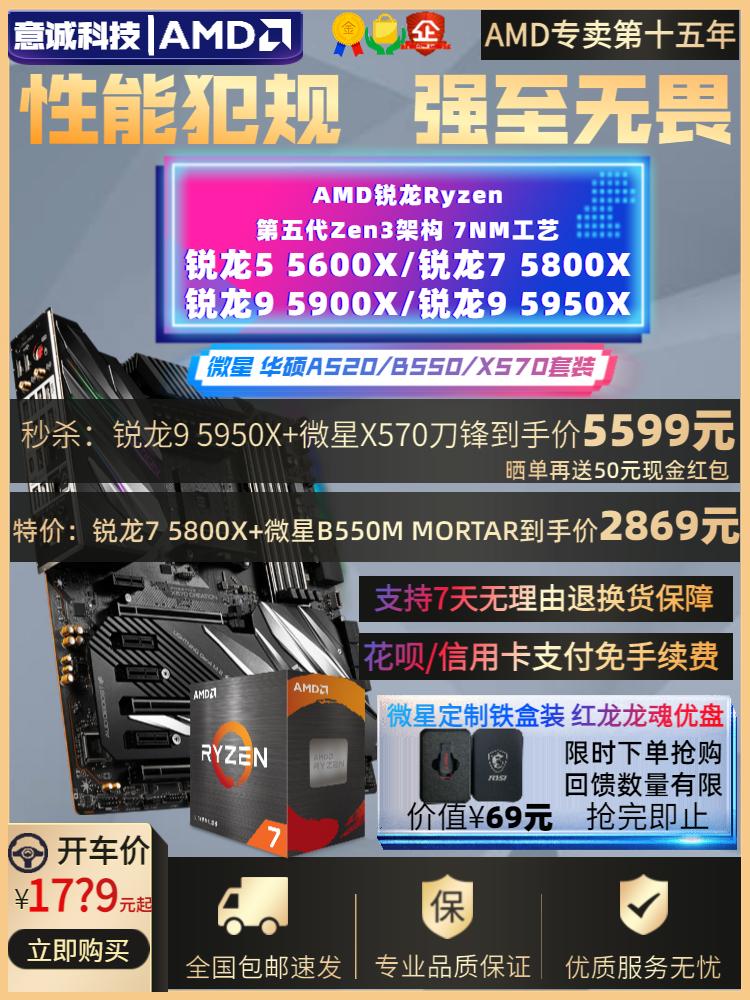 [해외] AMD Ryzen Ryzen R5 5600X Scatter R7 5800X 5900X 5950X 박스형 마더보드 CPU 세트  {기억 용량:메모리 없음}  {포장 종류:표준 구성}
