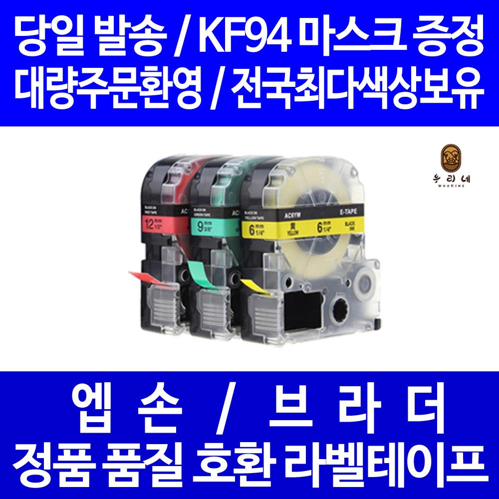 우리네 엡손 라벨 테이프 프린터기 라벨기 카트리지 호환 OK1000P OK500P LW-C410 OK320 OK600P OK900P OK720 LW-K200PK LW-Z900 LW