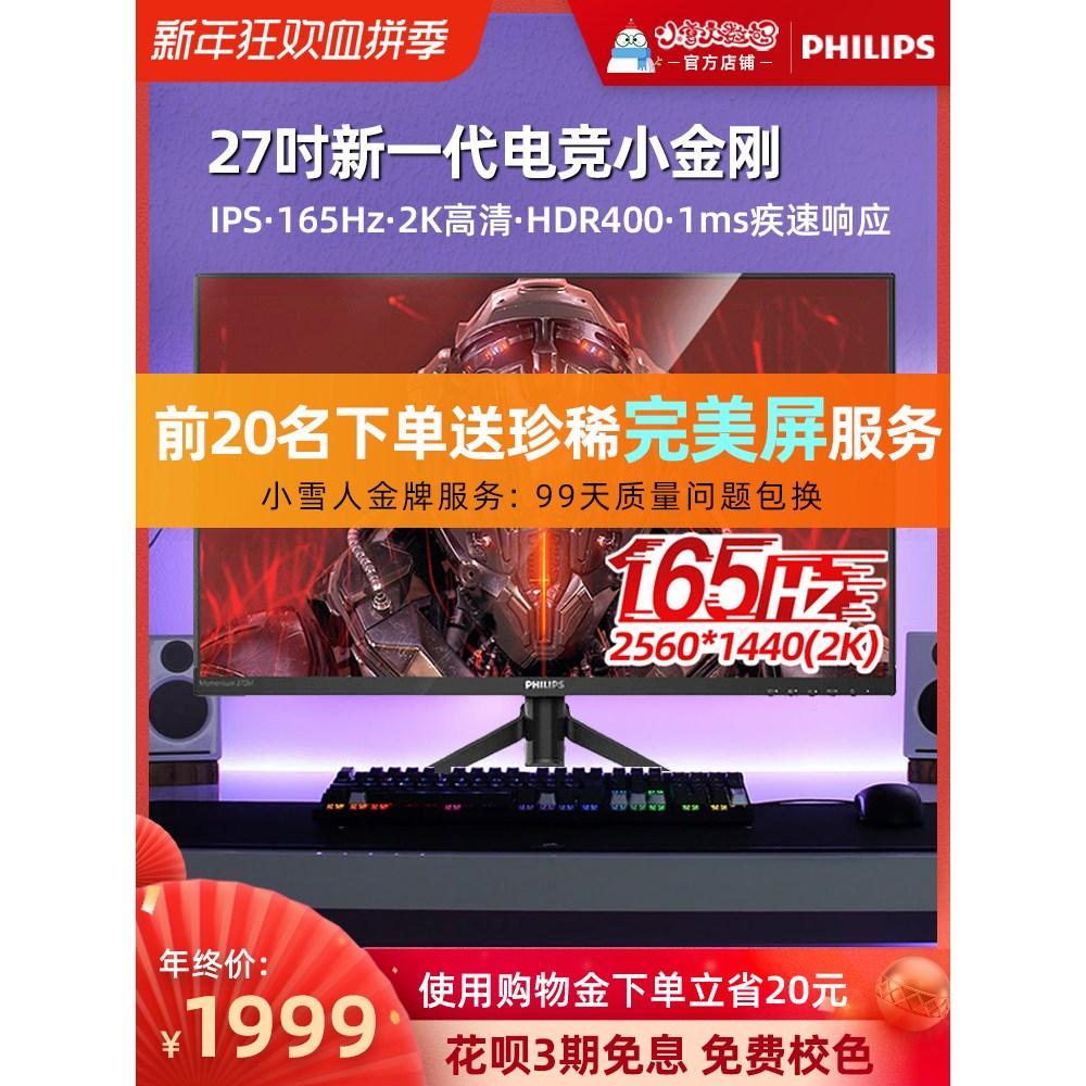 [해외] 모니터 144hz 필립스 275M8RZ 27인치 IPS 광시각 미니 금강2  {색상 분류:옵션01}  {패키지 타입:01.공식 규격.}