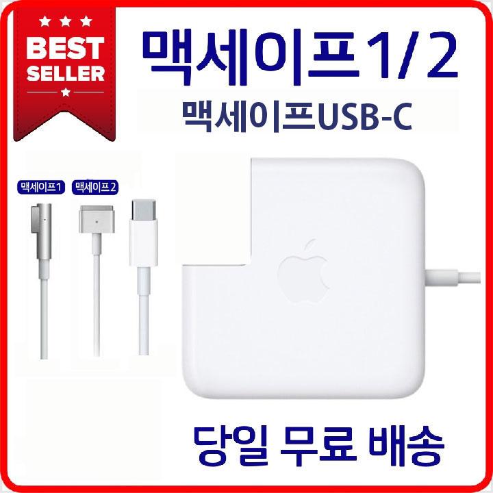 Apple 호환 Magsafe1 Magsafe2 어댑터 MacBook Pro Air Retina 충전기 45w 60w 85w 29w 30w 61w 87w 96w