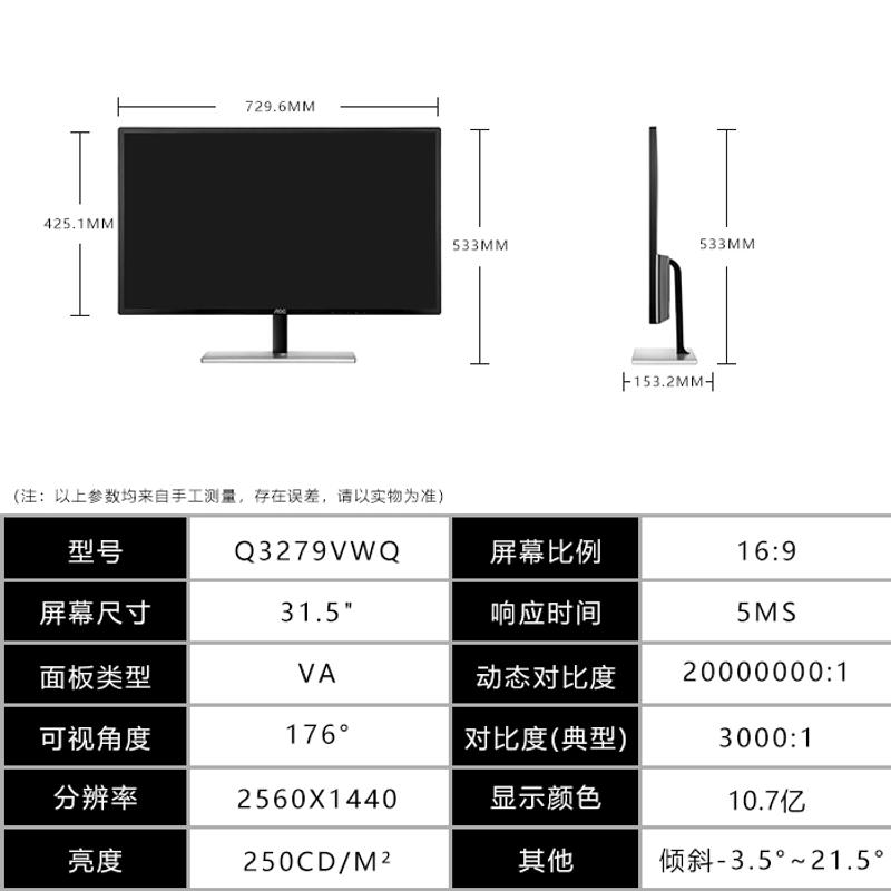 [해외] 21:9 27 29 32 34 38 39 40인치 5k qhd 스마트 모니터 AOC  {색상 분류:32 인치 2K Q3279VWQ 블랙}  {포장 종류:공식 표준}