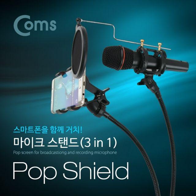 Coms 마이크 스탠드3 in 1 스마트폰 노래방 Pop Scre 무선 블루투스 wgxl  상세페이지참조()