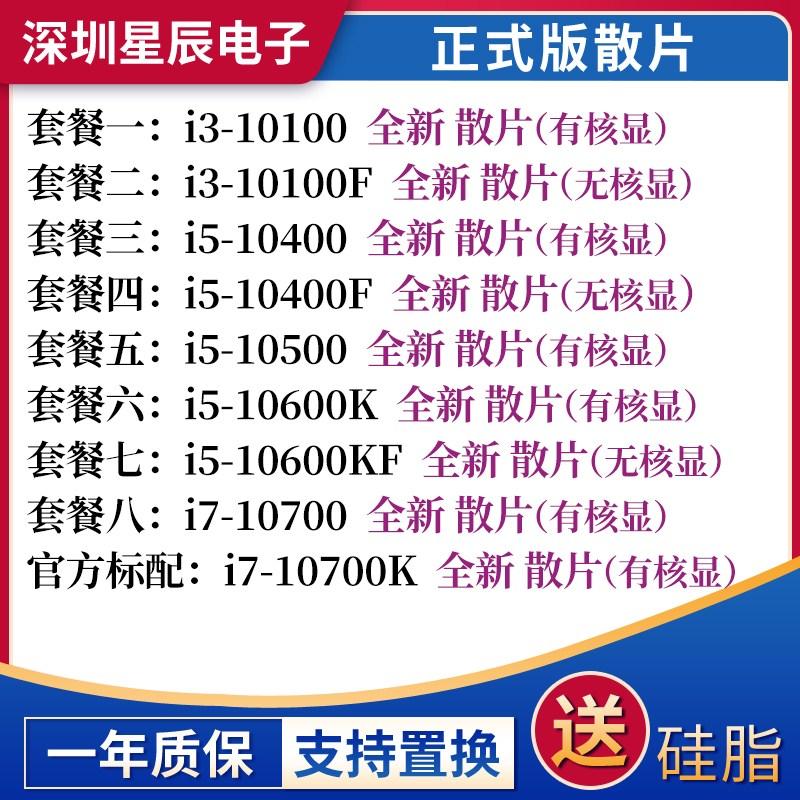 [해외] CPU 1 10500 10100 i3 10700 10400 10600K 분산 i7 보증  {포장 종류:02 패키지 2}