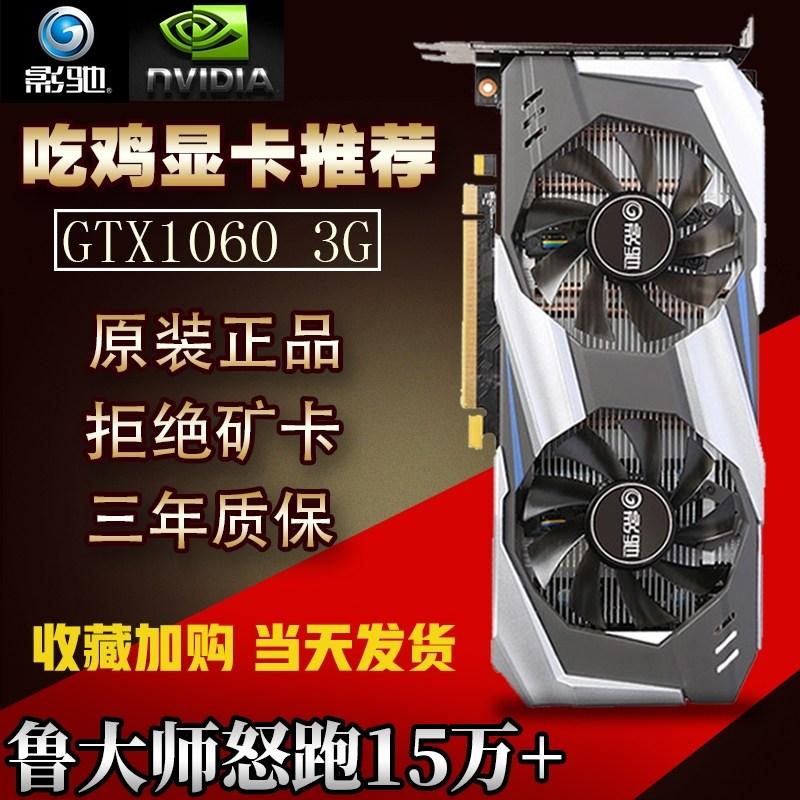 [해외] GALAXY GTX1060 3G 5G 6G Tiger 1650 1066 1050TI 4G 2G 1070ti 8G 게임 그래픽카드