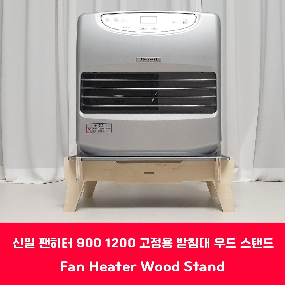 신일 팬히터 받침대 900 1200 고정용 팬히터 스탠드 바닥판 [fan heater stand]  {받침대 선택:수납가방}