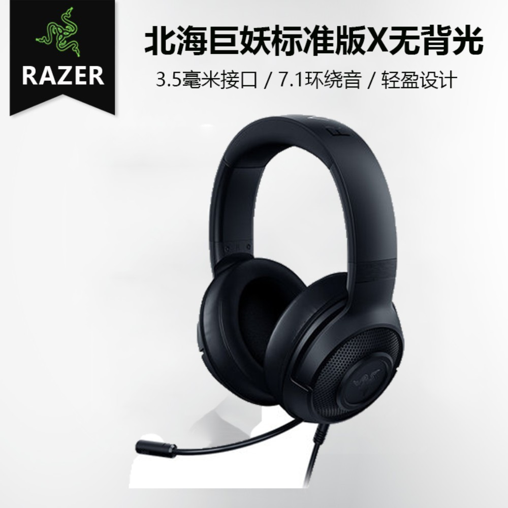 [해외] 레이저 크라켄x x 게이밍 헤드셋 유선 헤드셋 Barracuda  [심플백] 표준판 X 3.5mm9