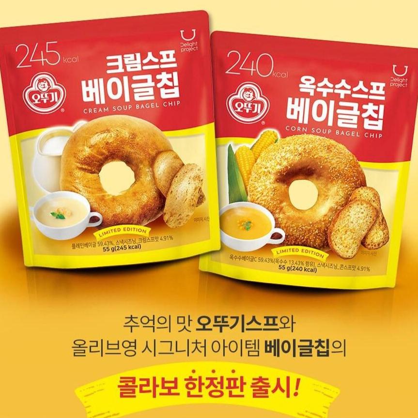 올리브영 크림스프 6개 + 옥수수스프 베이글칩 6개  55g  1세트