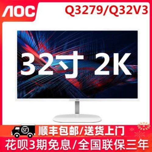 [해외] 24 27 32인치 AOC Q32V3/Q3279 31.5인치 2k 고화질 컴퓨터  {패키지 종류:오류 발생시 문의 ( 브라더 )}  {색상 분류:02 Q32V3 32인치 2K 화이